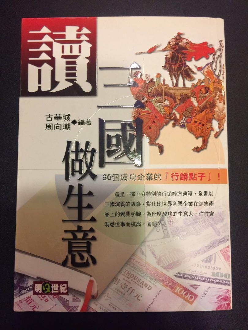 [L057] 讀三國做生意                         古華城·周向潮  編著