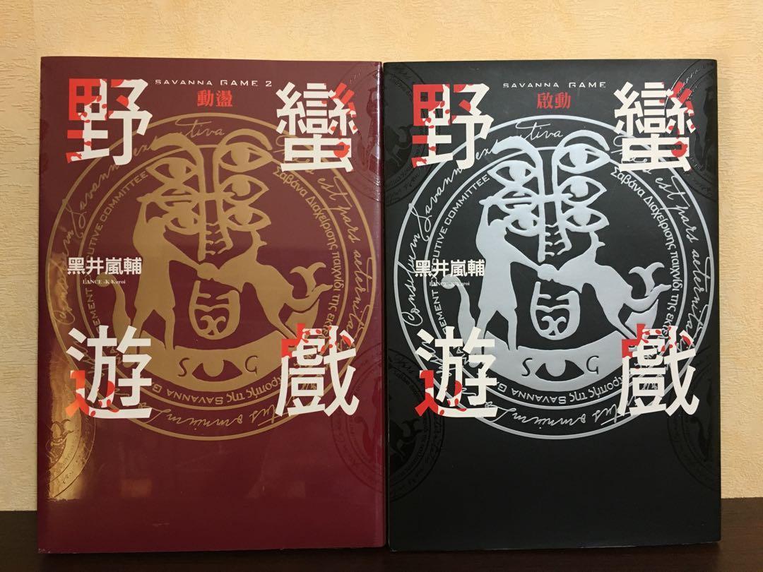 黑井嵐輔-野蠻遊戲1、2