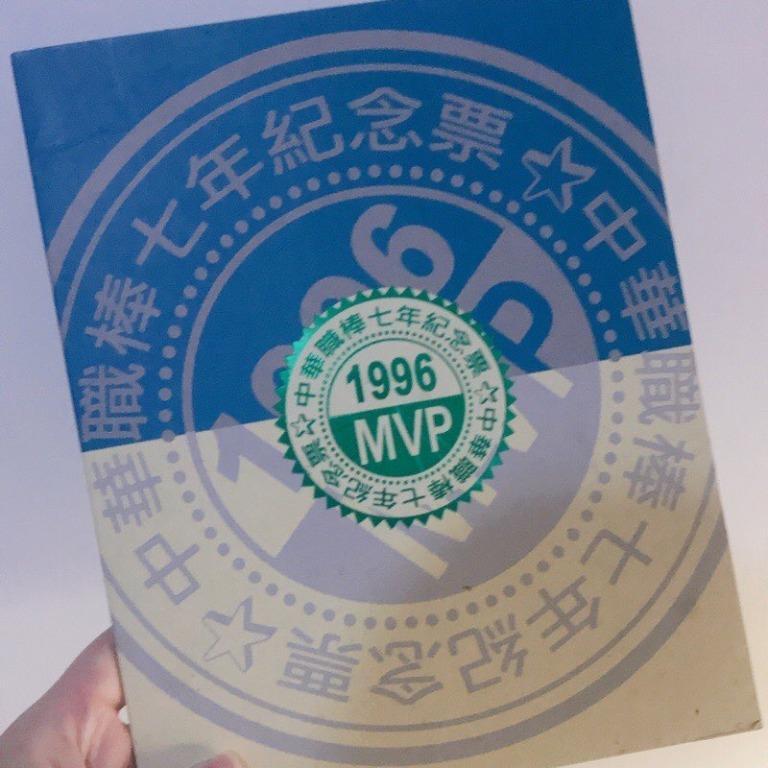 1996年中華職棒紀念郵票