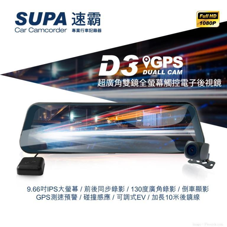 (送32G卡)速霸D3 前後1080P 高畫質GPS測速預警流媒體電子後視鏡