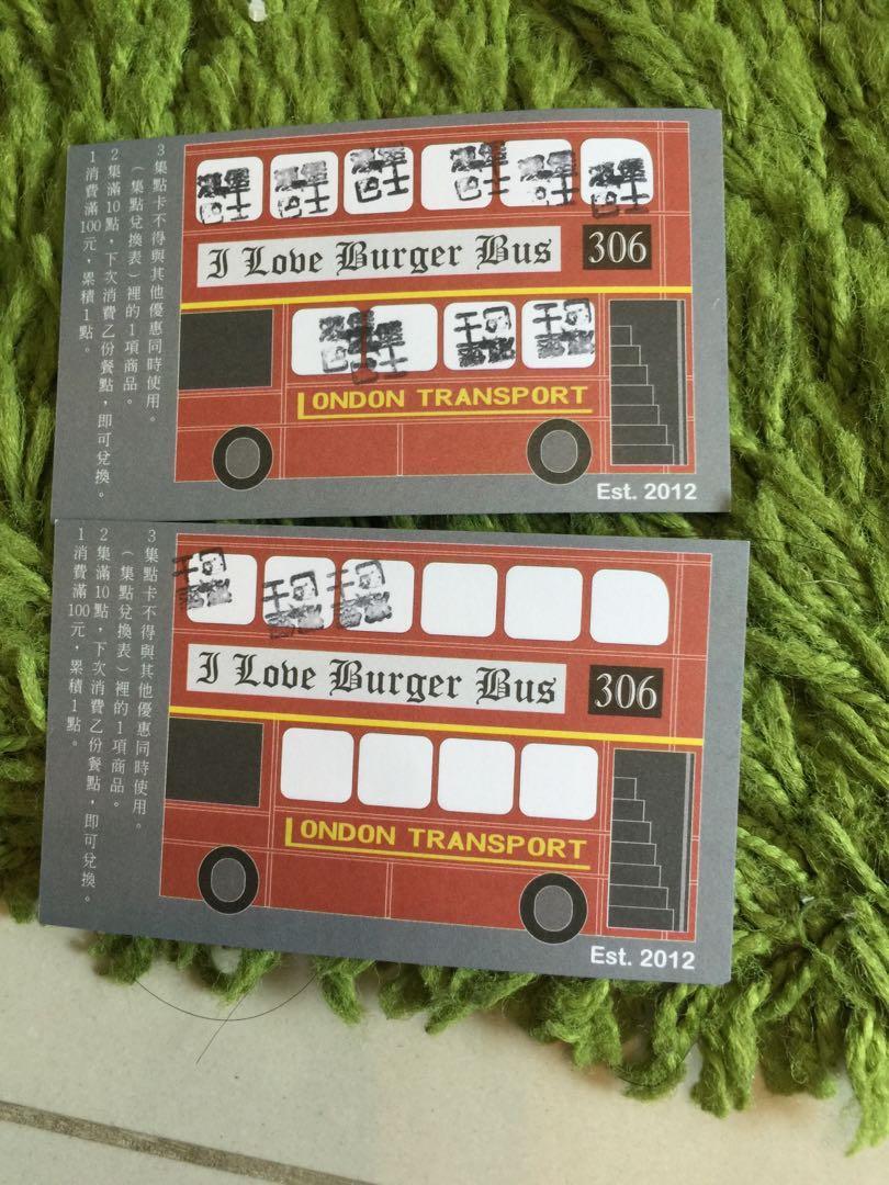 漢堡巴士餐點兌換券