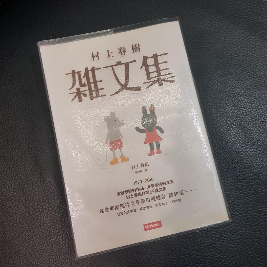 小說:村上春樹雜文集