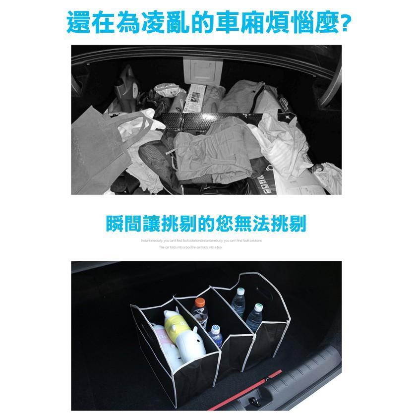車用摺疊收納箱