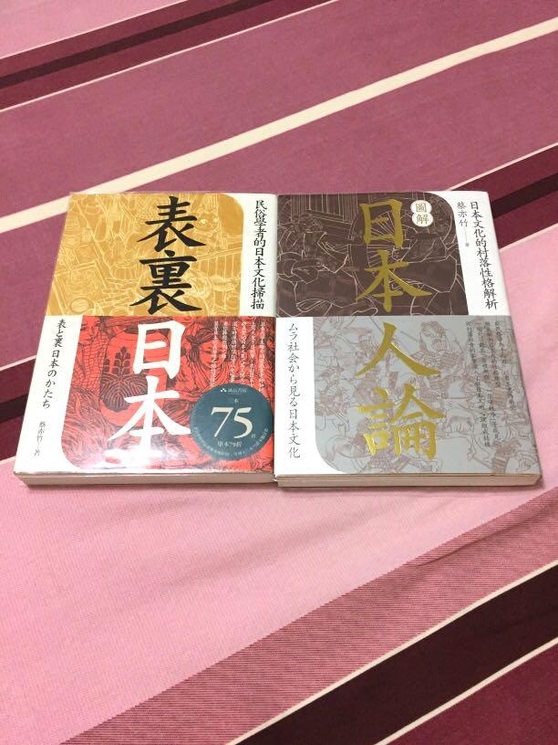 [含運] 表裏日本/日本人論•蔡亦竹|遠足文化 #開學季