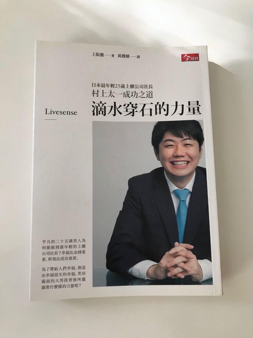 滴水穿石的力量 日本最年輕上櫃公司社長 村上太一成功之道