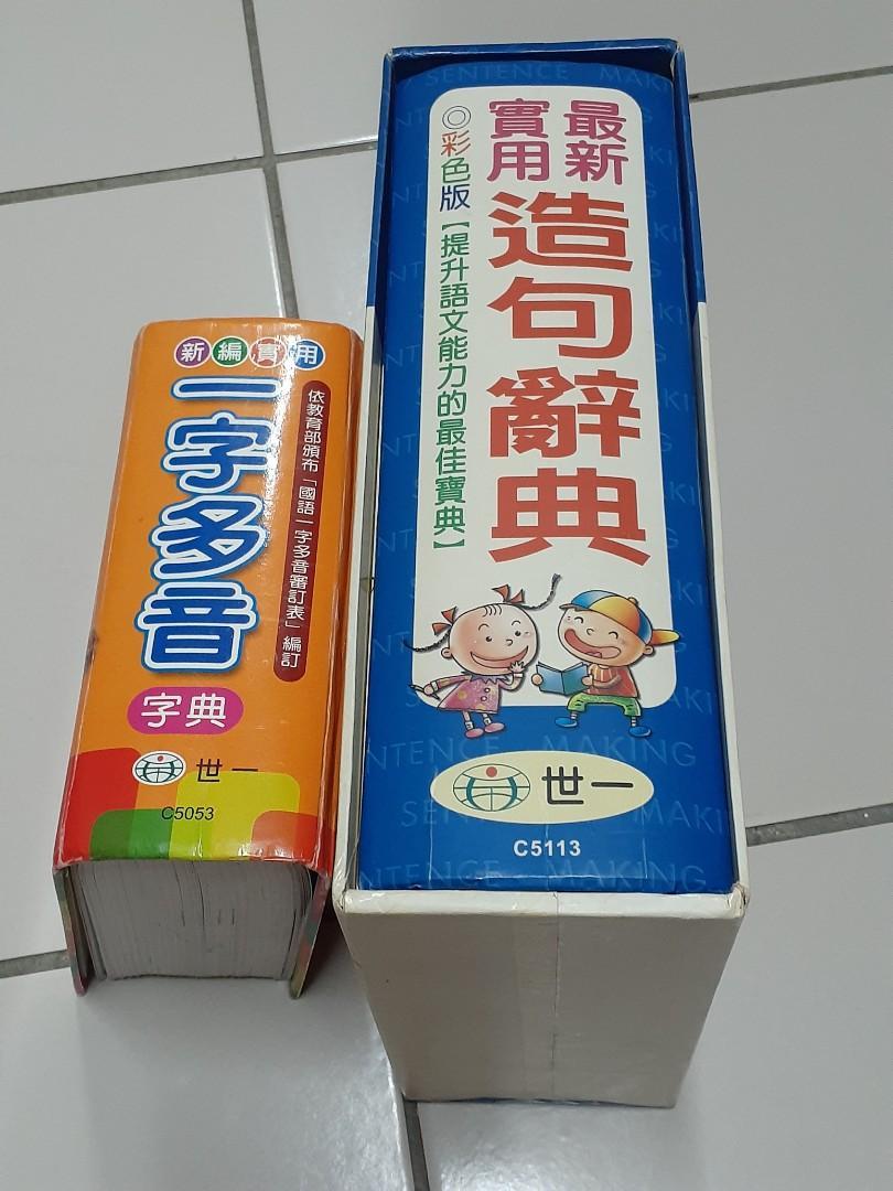 字典 兩本 一起賣