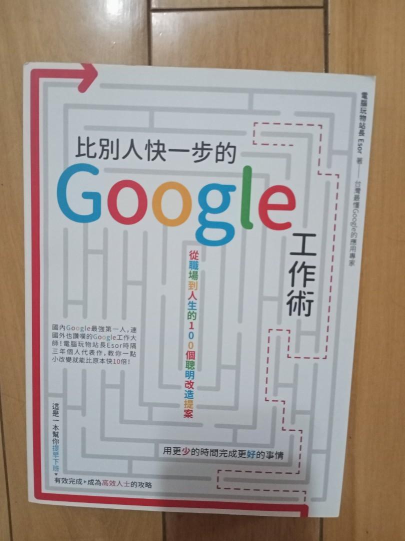 Google工作術
