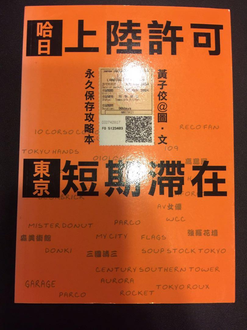 [L061] 哈日上陸許可-東京短期滯在攻略         黃子佼 著