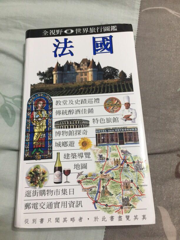 全視野世界旅行圖鑑:法國
