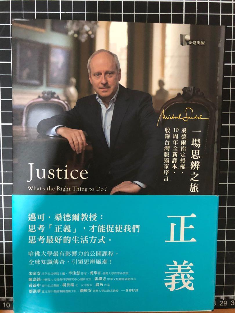 正義一場思辨之旅