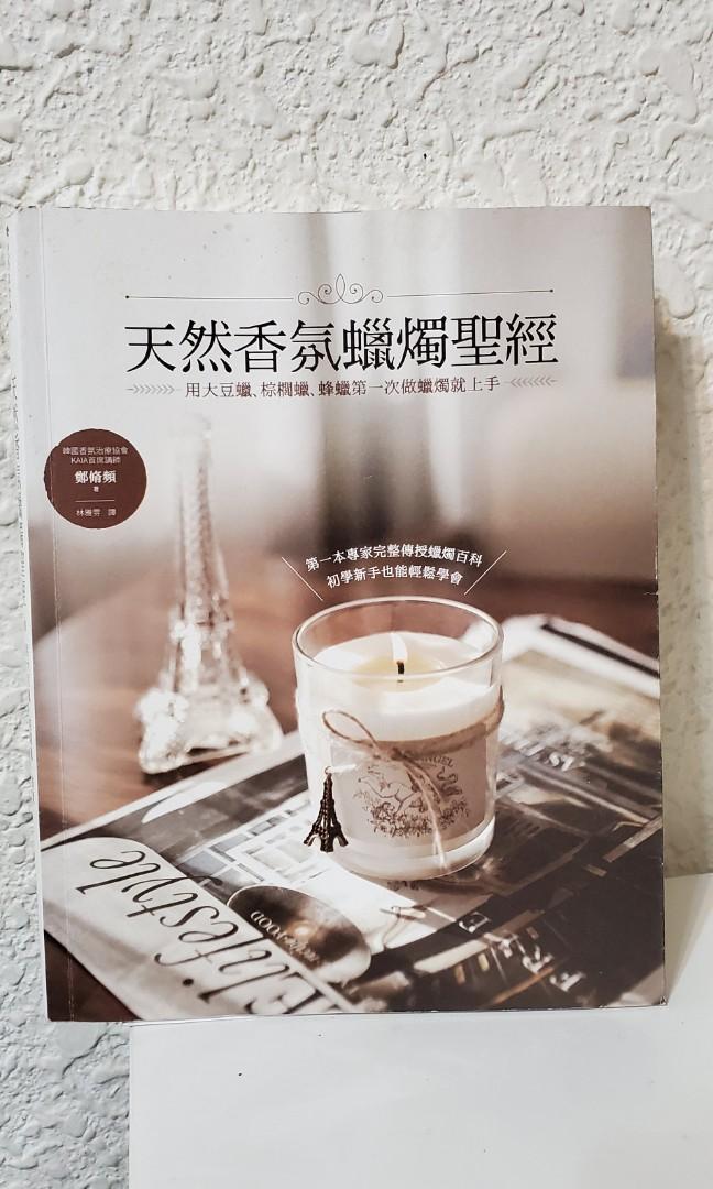 天然香氛蠟燭聖經
