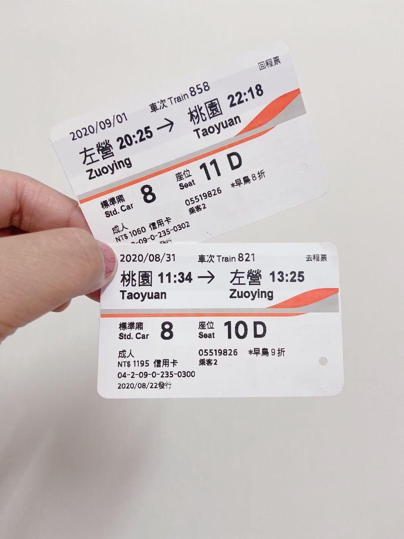 高鐵票收藏