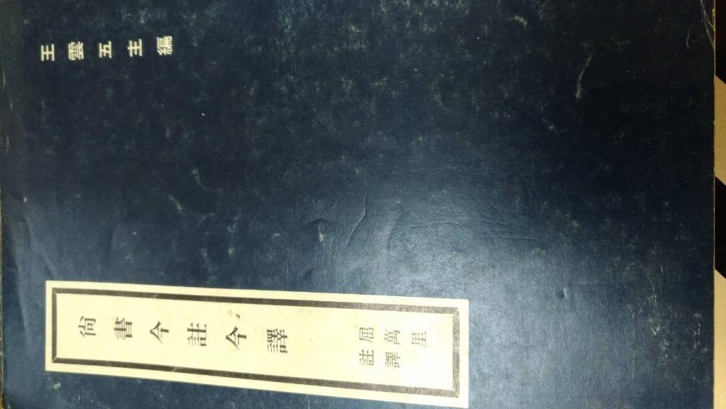 尚書今註今譯 民71 早期絕版書 年代久遠 商品非全新 不介意再購買