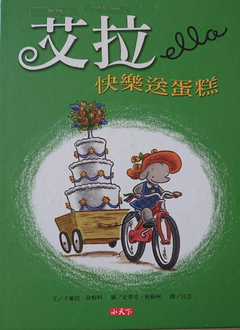 艾拉 快樂送蛋糕童書