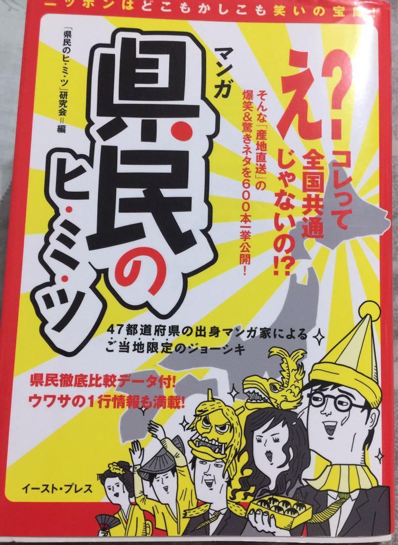 日本縣民的秘密  日本漫畫原文圖書