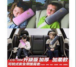 (現貨)車用安全帶護頸枕 靠墊