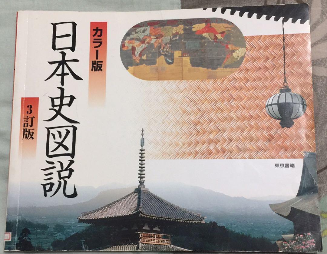 日本史図説 (3訂版) 絕版書