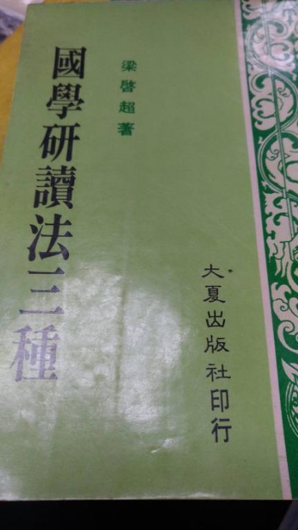 國學研讀法三種 早期絕版書 年代久遠 商品非全新 不介意再購買