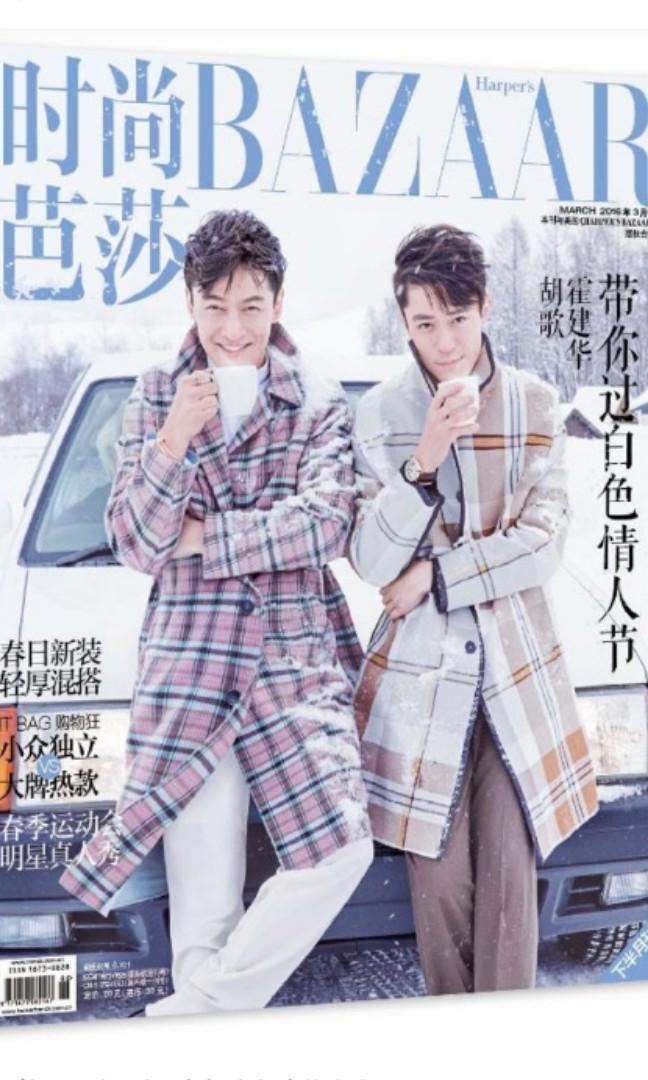 時尚芭莎雜誌 BAZAAR 2016年3月下 封面 胡歌 霍建華