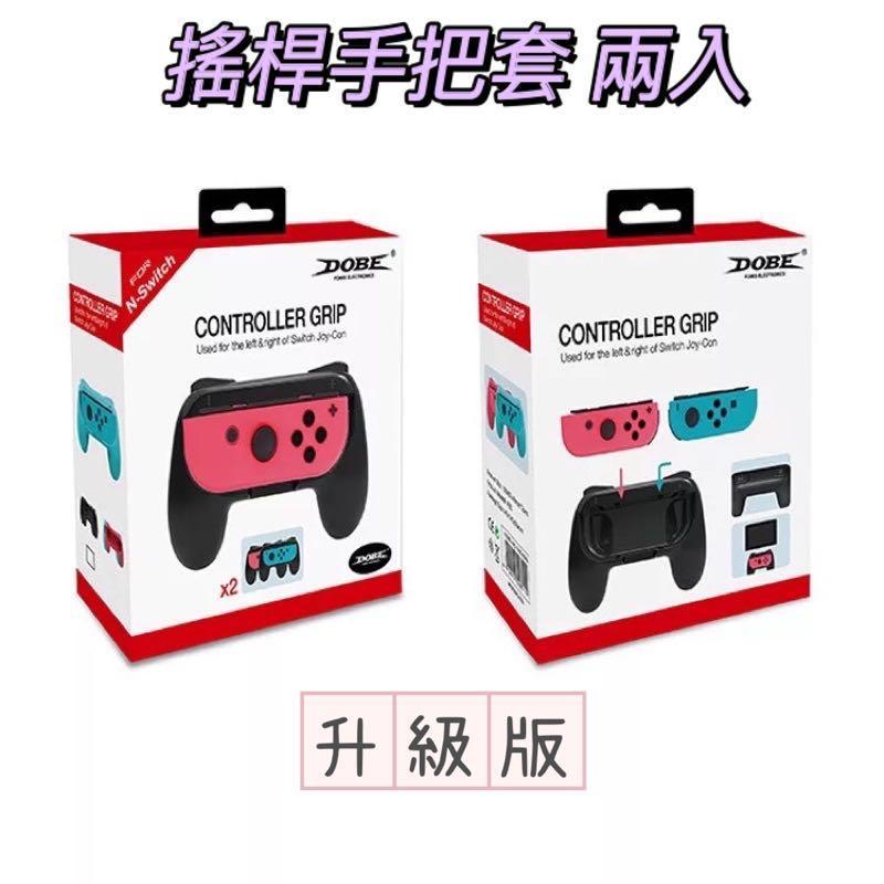【遊戲專用手把套】升級款 DOBE Switch Joy Con 手把 握把 控制器 加強款 2入裝