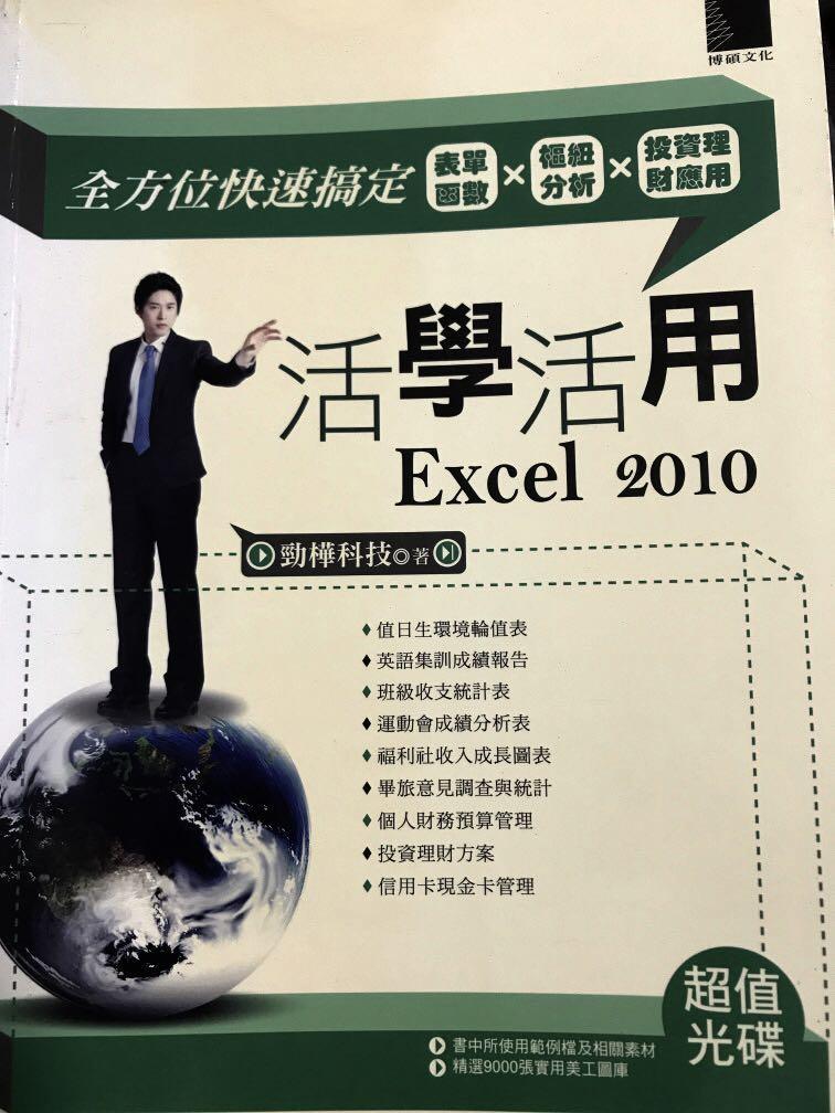 活學活用 Excel 2010