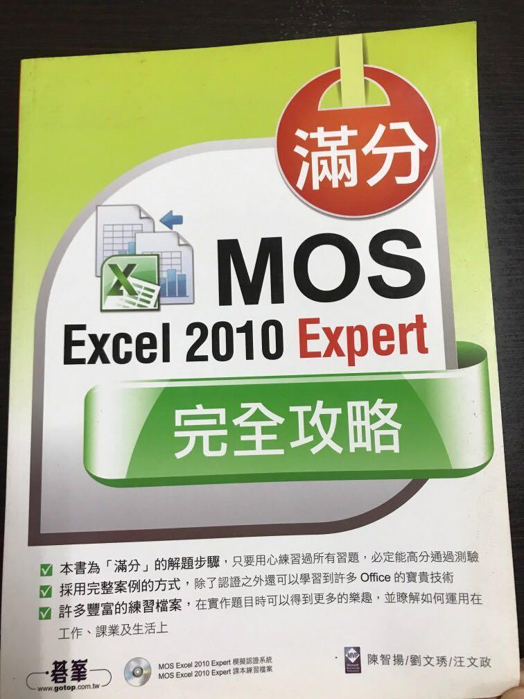 滿分 MOS Excel 2010 Expert 完全攻略