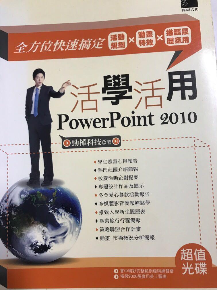 活學活用 PowerPoint 2010