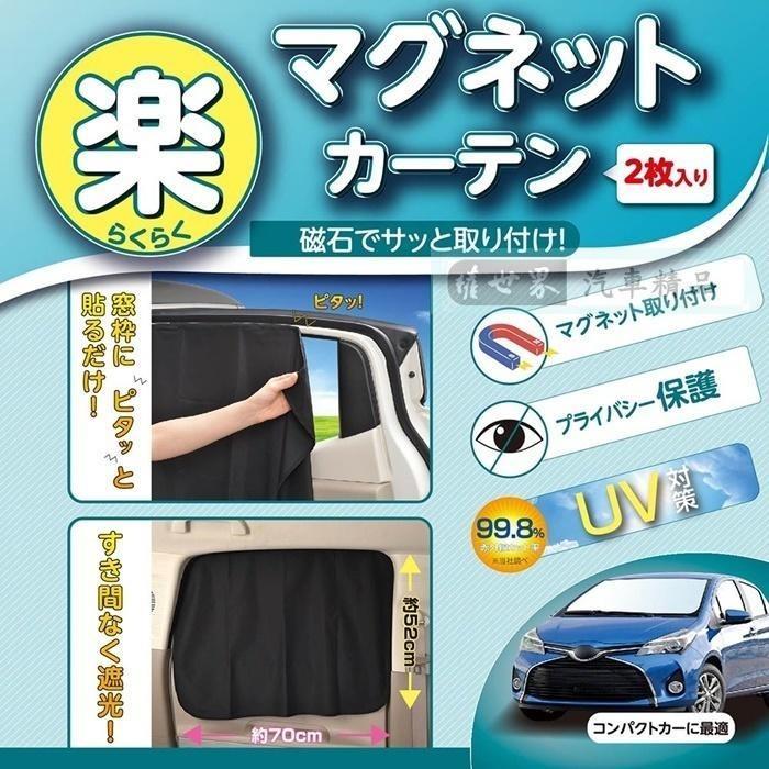 權世界@汽車用品 日本SEIWA 磁吸式固定側窗專用遮陽窗簾 99.8%抗UV 黑色2入 70×52公分 Z86