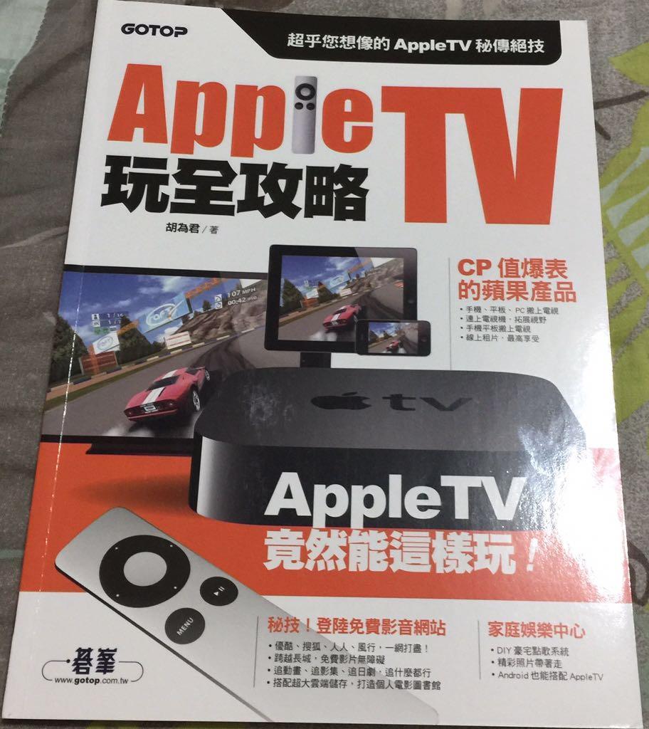 Apple TV 玩全攻略|超乎您想像的 Apple TV 秘傳絕技