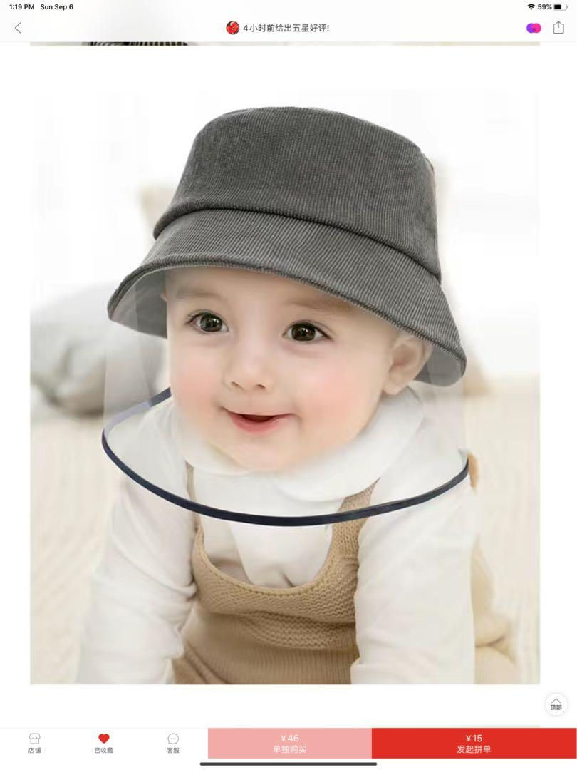 Baby shield hat (5-12 months)