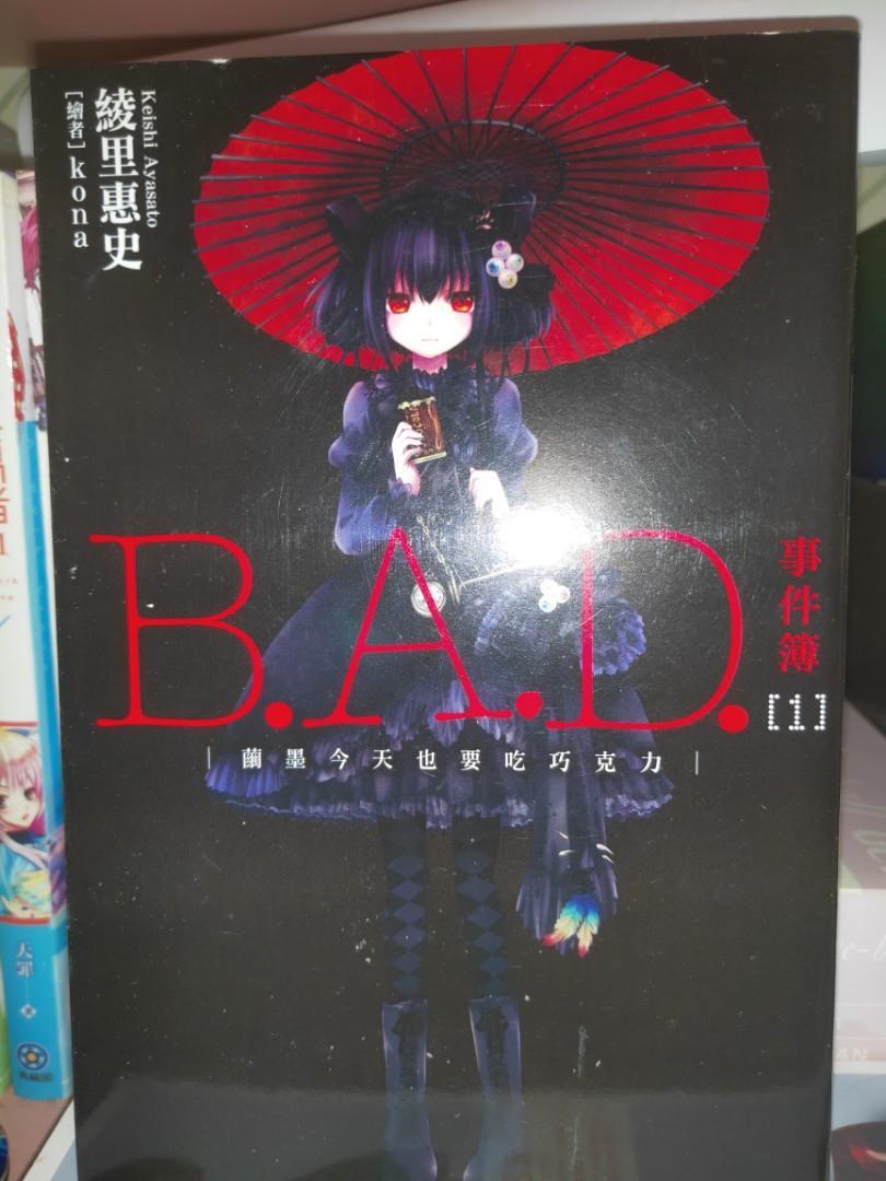 B.A.D.事件簿_1