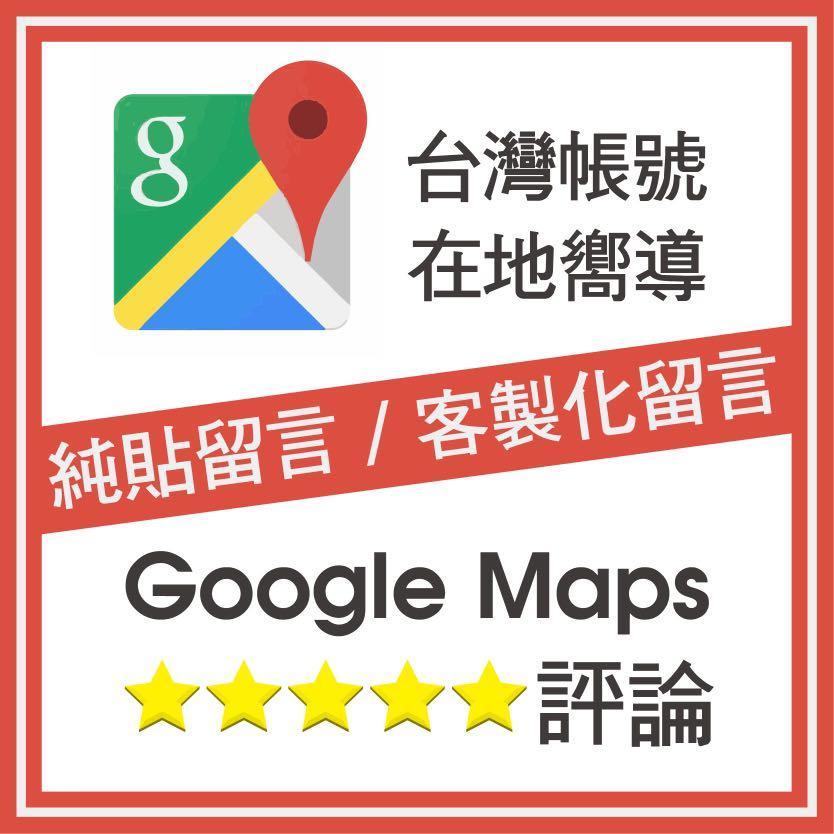 Google地圖評論/Google評論/谷歌評論