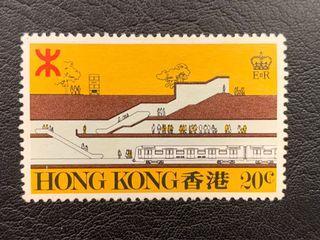 1979年 全新品 英屬香港地鐵通車20c紀念郵票