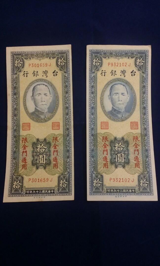 金門限定鈔……三十九年拾圓(2張)全帶3