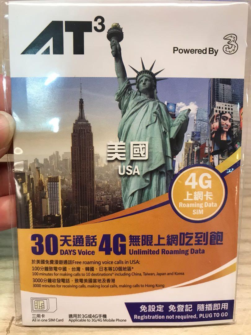 全新🇺🇸美國30天網路吃到飽無上限網卡