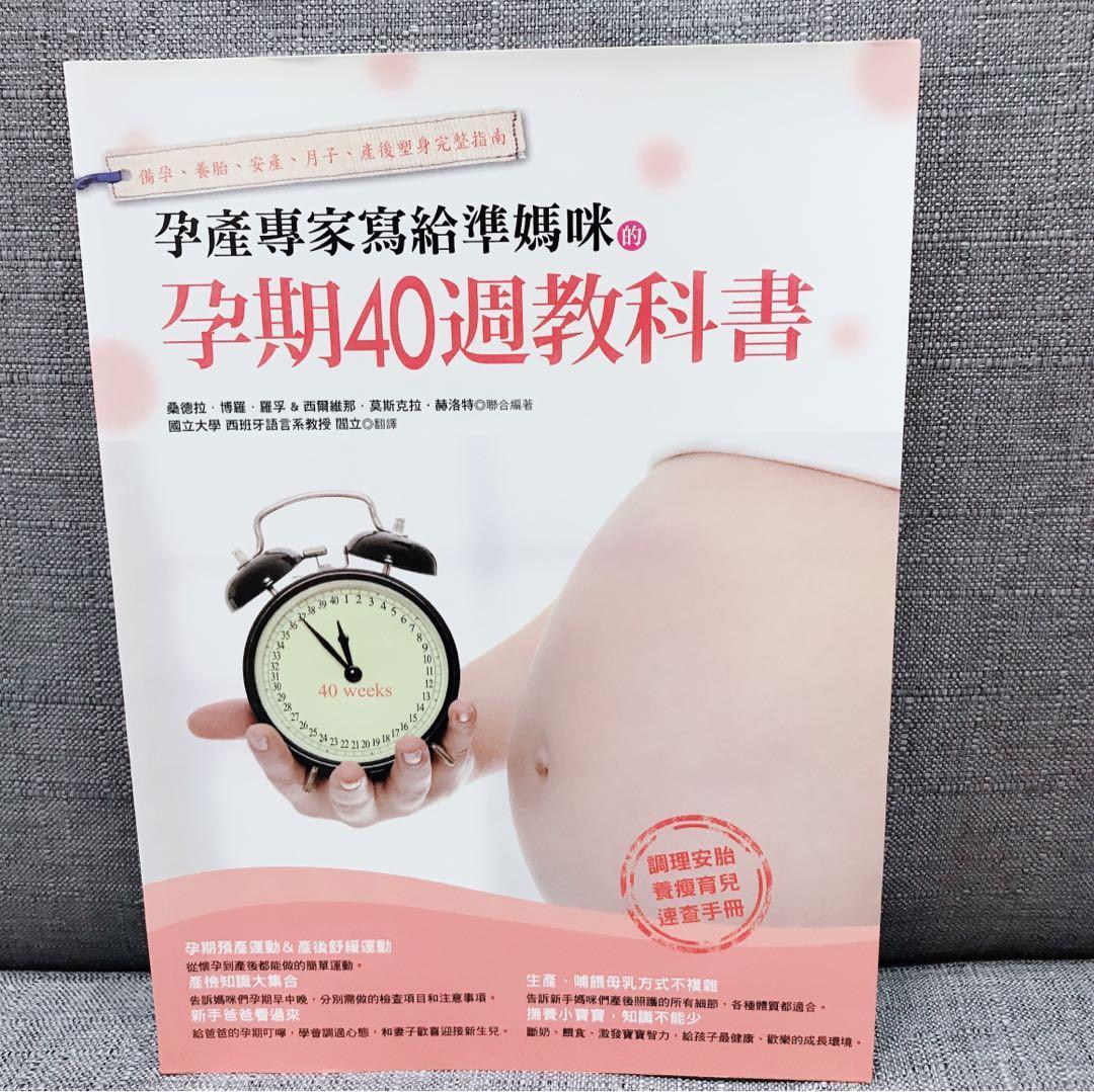 《二手書》孕產專家寫給準媽咪的孕期40週教科書