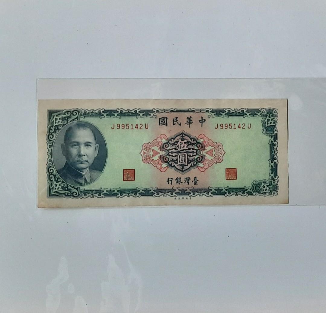58年伍圓1張