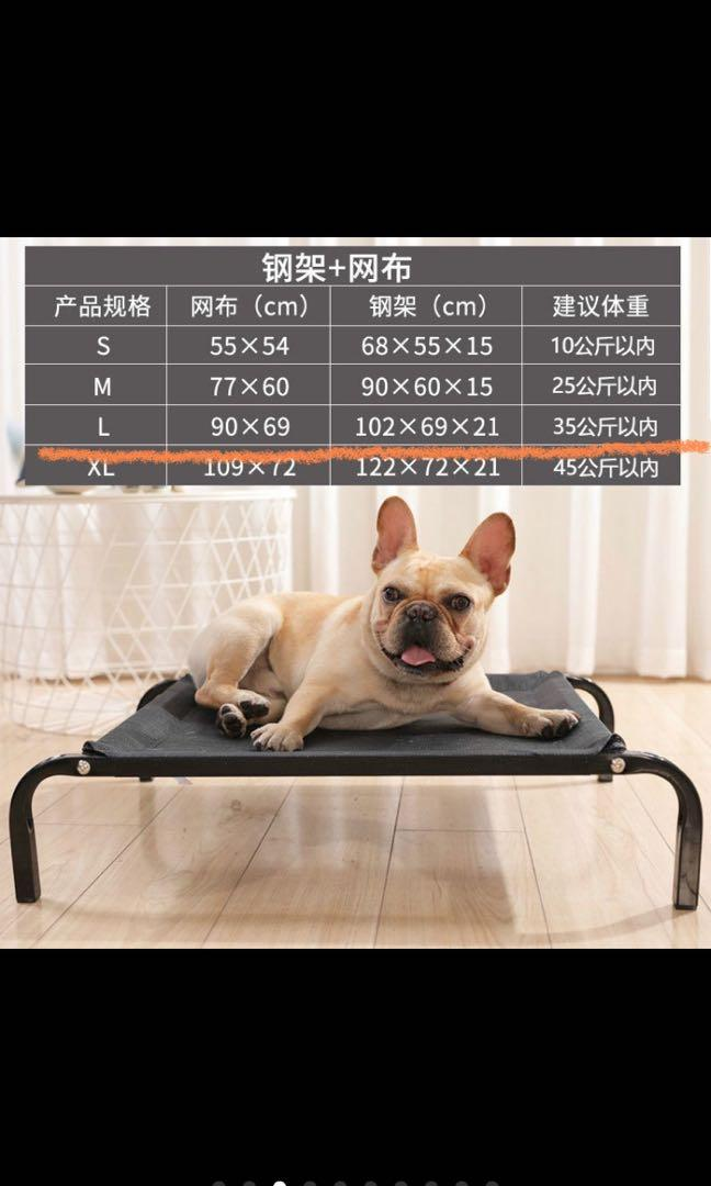 9.5成新// 寵物床 寵物行軍床 寵物透氣床  可拆洗寵物床 狗架高床  四季可用寵物床 狗床 寵物露營床