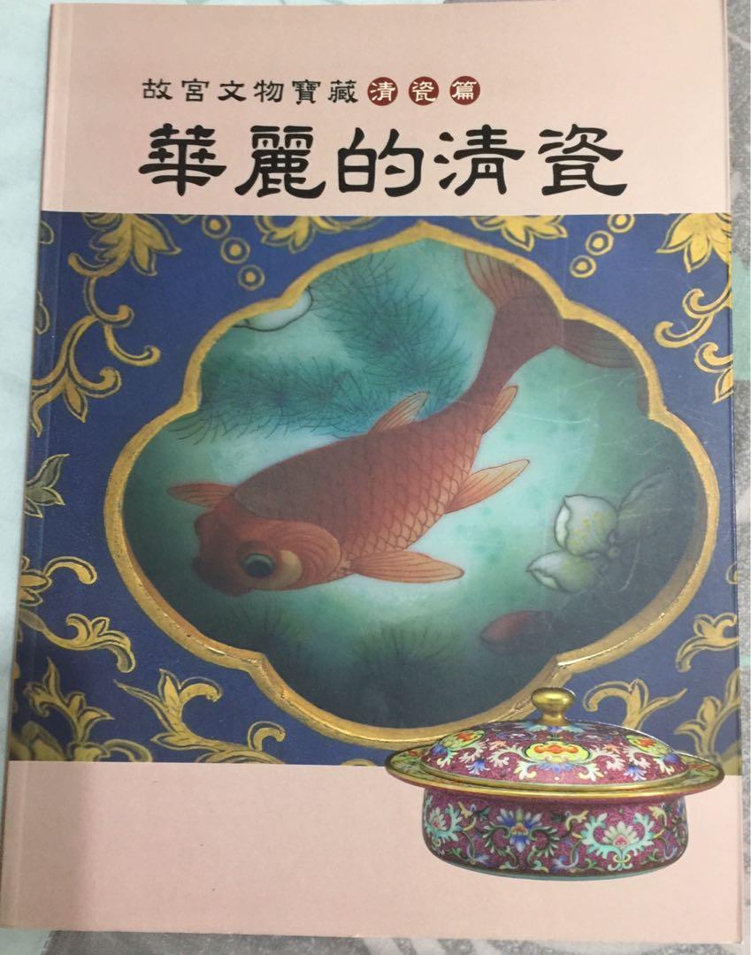 華麗的清瓷:故宮文物寶藏清瓷篇