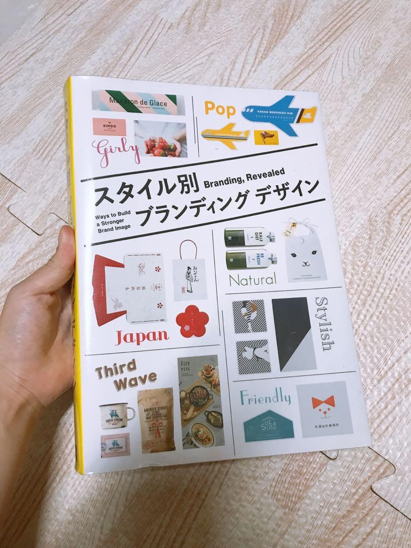 日本品牌設計cis設計:スタイル別 ブランディングデザイン