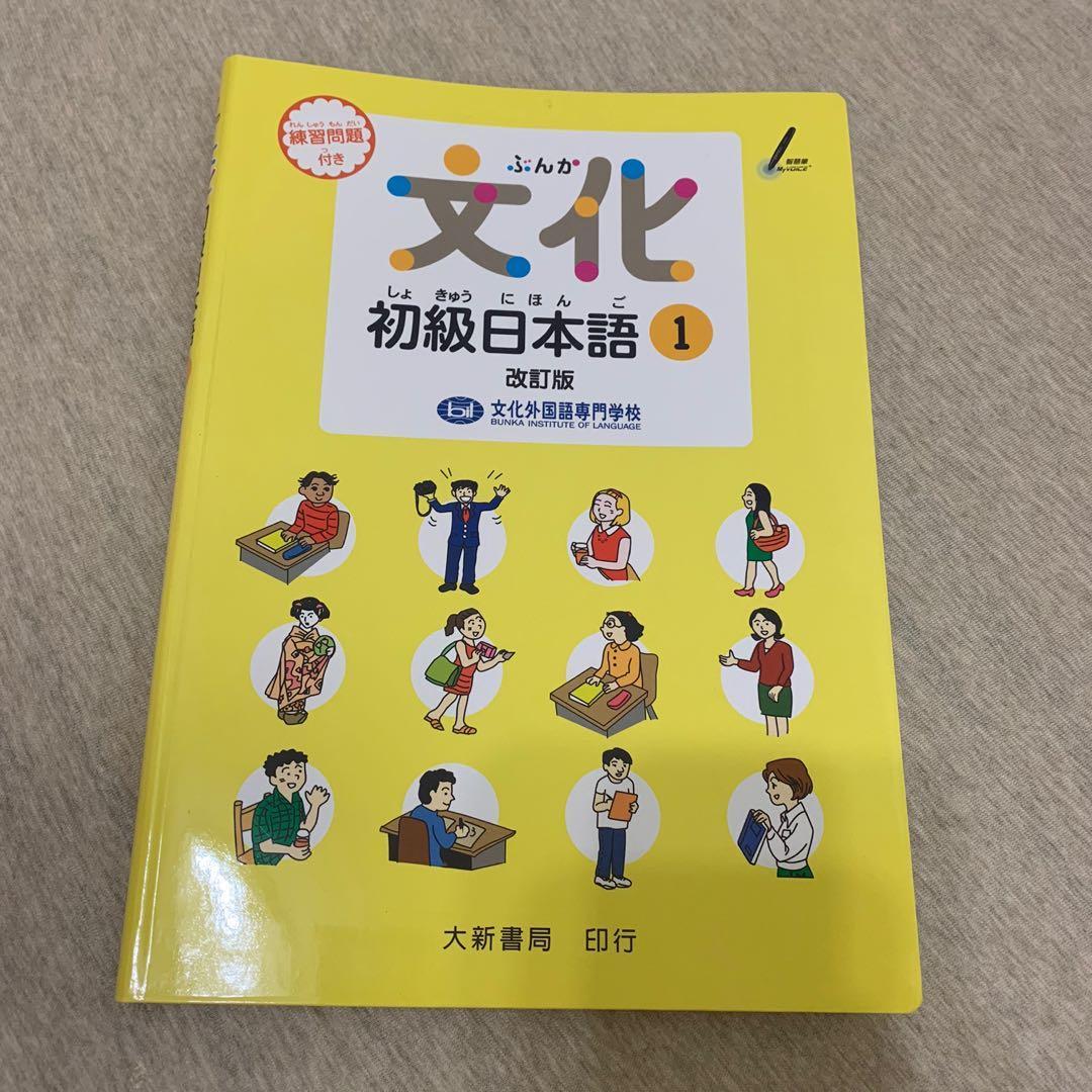 (面交)🇯🇵全新 文化初級日本語1(改訂版)