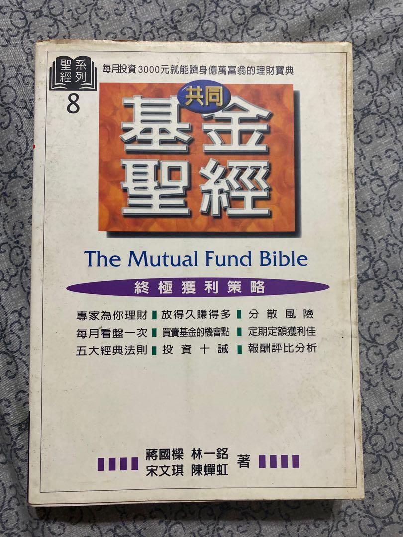 二手 基金聖經