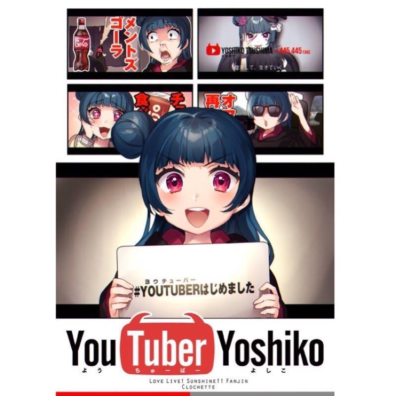 ✨🇯🇵全新日本帶回 LoveLive!Sunshine!! YouTuber Yoshiko 同人誌 咲良ゆき