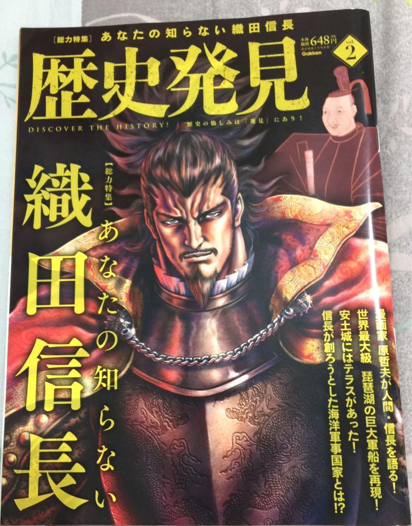 歴史発見 Vol.2 2014年 03月号 [雑誌]日本原文彩色圖書