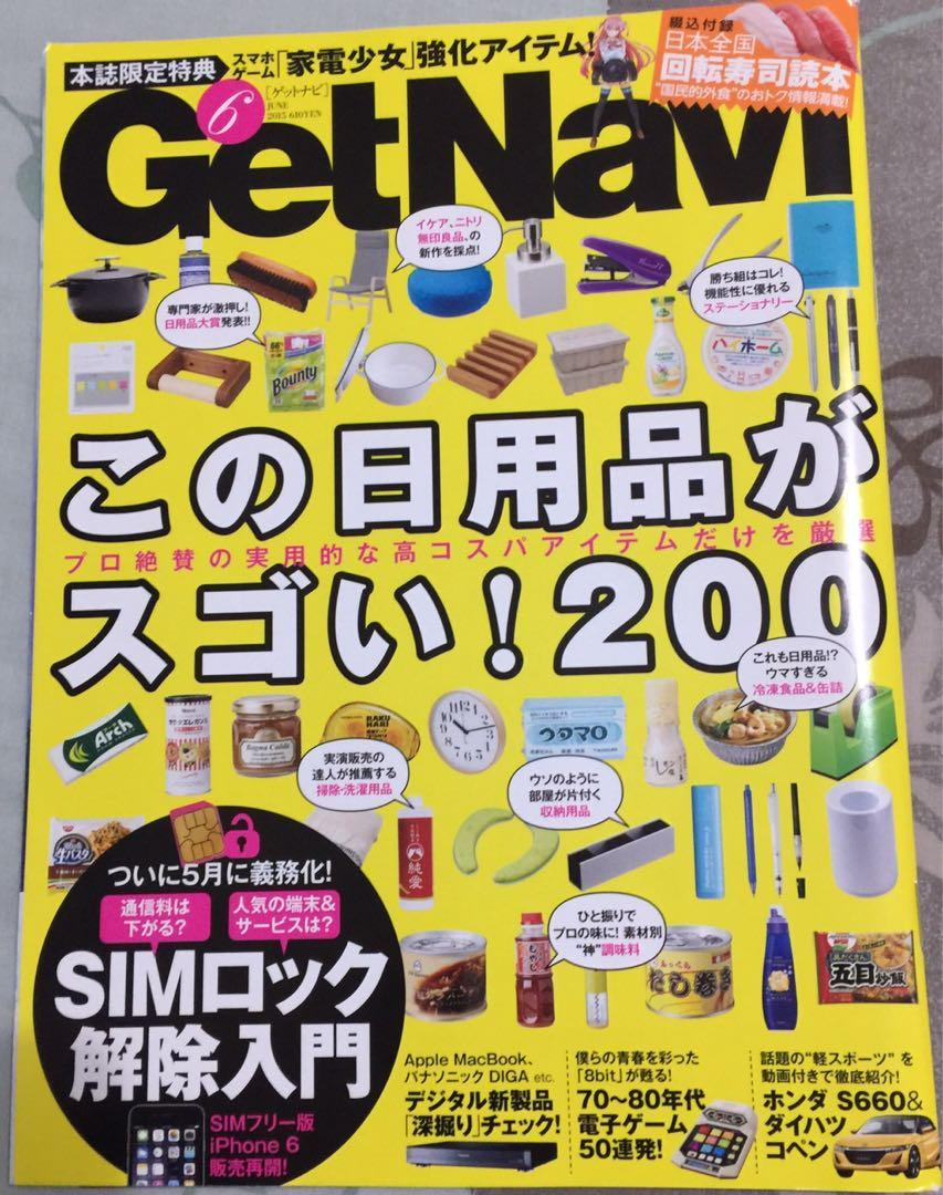 GetNavi 2015年6月号 日本原文彩色圖書