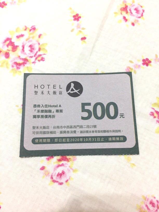 台南HOTEL A聖禾大飯店|住宿抵用券