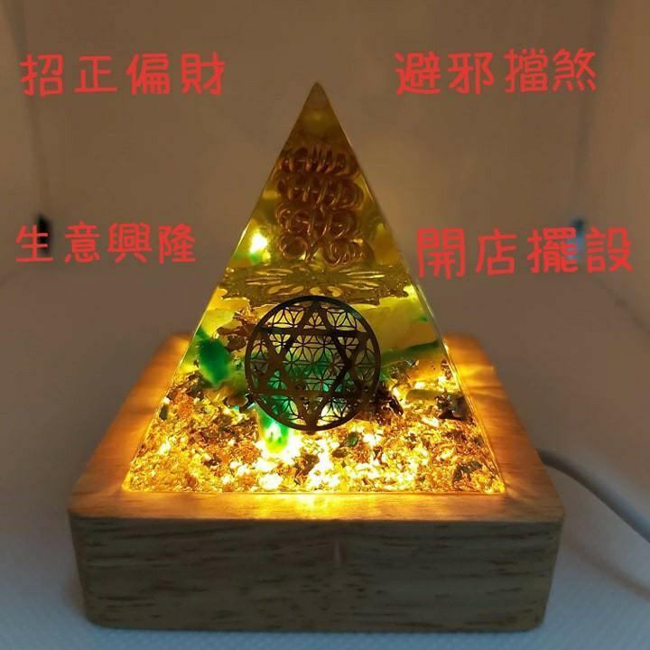 手作奧根能量金字塔,orgonite,奧罡金字塔,七脈輪,東陵玉,青金石,奧根塔,粉晶,招財聚財,現貨賺大錢