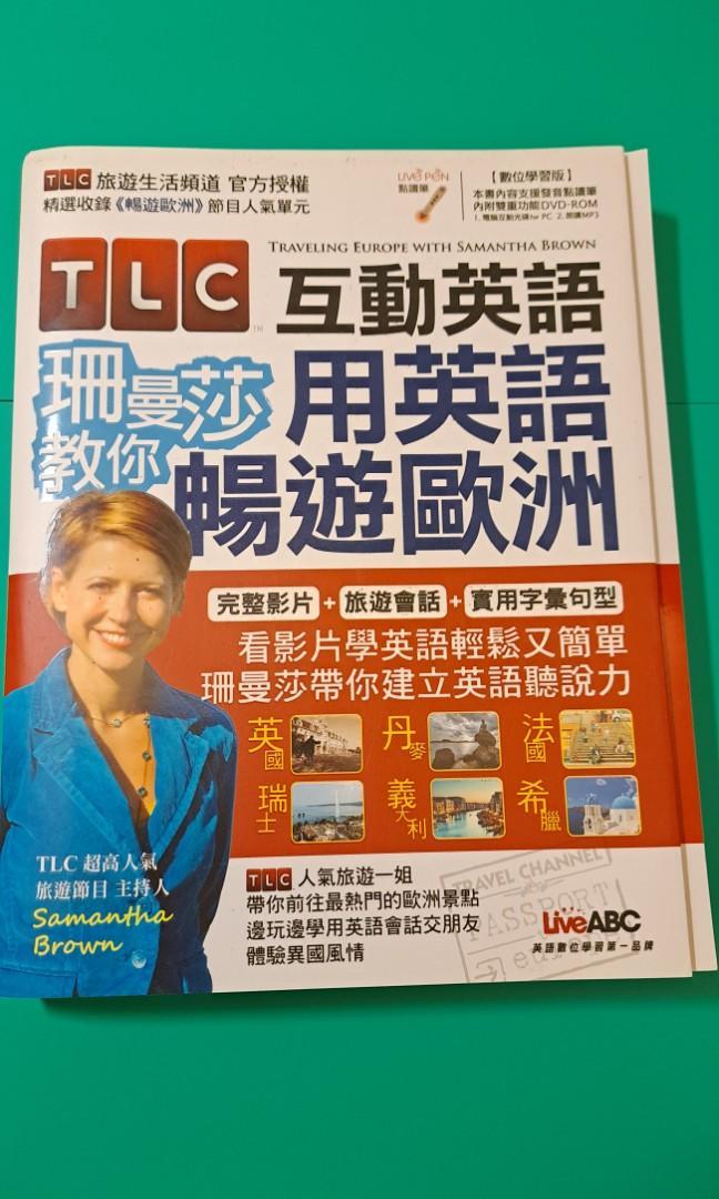 TLC互動英語 珊曼莎教你用英語暢遊歐洲【書+1片DVD-ROM電腦互動光碟(含朗讀MP3功能)】 定價:450元 賣120
