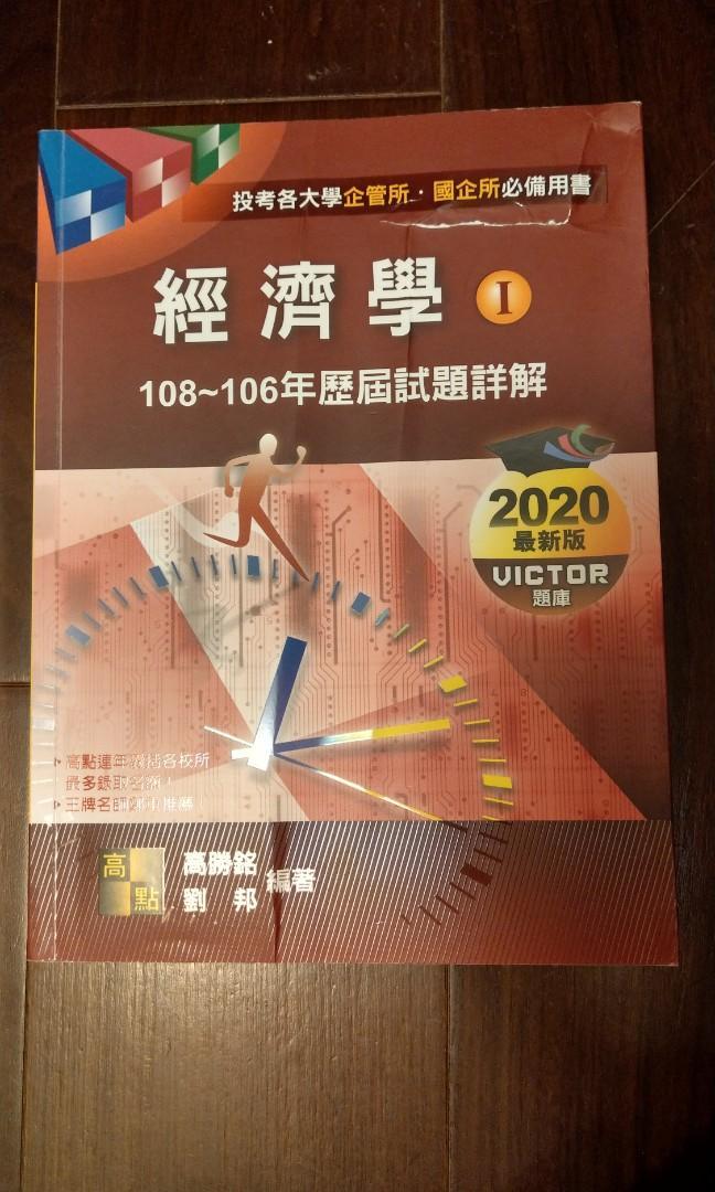 108-106年 經濟學歷屆試題詳解 (高點 高勝銘著)