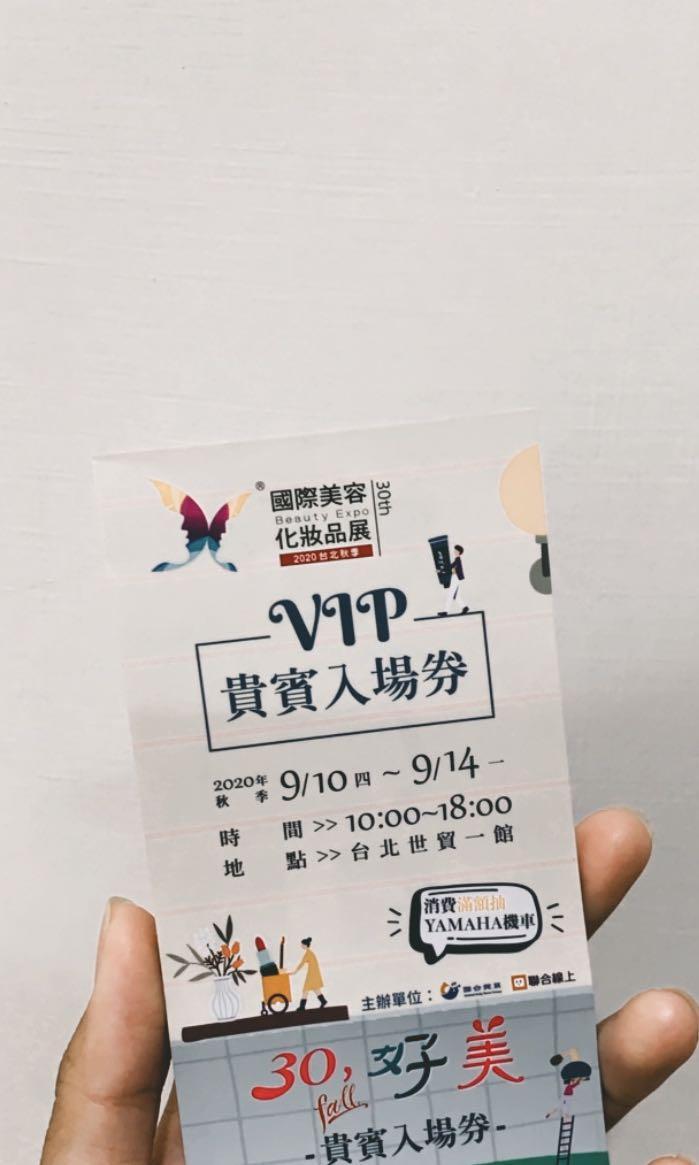 👑2020台北秋季 國際美容展(🉑️面交 郵寄)👑